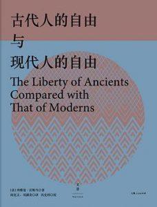 古代人的自由与现代人的自由 : 贡斯当政治论文选