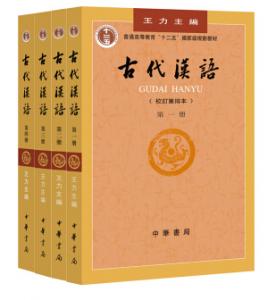 古代汉语(1-4册全集)
