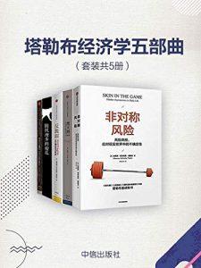 塔勒布经济学五部曲(套装共5册:《非对称风险》《黑天鹅:如何应对不可知的未来》《反脆弱:从不确定性中获益》《随机漫步的傻瓜》《智慧与魔咒:塔勒布的黑天鹅哲学》)
