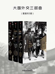 新思文库·大国外交三部曲(套装三册:《缔造和平:1919巴黎和会及其开启的战后世界》《峰会:影响20世纪的六场元首会谈》《雅尔塔:改变世界格局的八天》)