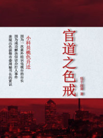 《官道之色戒》(校对版全本)作者:低手寂寞