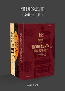 中国思想文化简史(套装共2册)