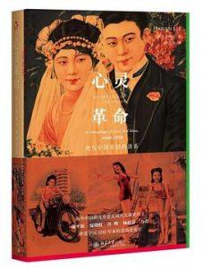 心灵革命 : 现代中国的爱情谱系