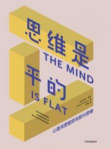 思维是平的 : 心理深度错觉与即兴思维