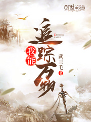 《我能追踪万物》(校对版全本)作者:武三毛