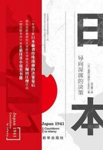 日本1941 : 导向深渊的决策