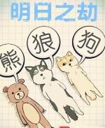 《明日之劫》(校对版全本)作者:熊狼狗