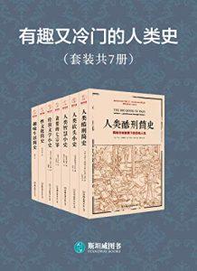 有趣又冷门的人类史(套装共7册:《人类砍头小史》《人类智慧小史》《人类酷刑简史》《贪婪的七宗罪》《伦敦文学小史》《性文化简史》《趣味生活简史》)