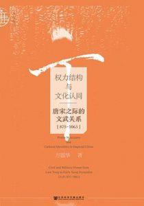 权力结构与文化认同 : 唐宋之际的文武关系:875-1063