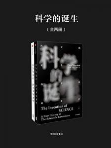 见识丛书·科学的诞生:科学革命新史(全2册)