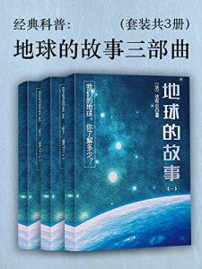 经典科普:地球的故事三部曲:世界科普巨匠经典译丛(套装共3册)