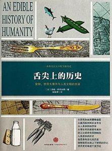 舌尖上的历史 : 食物、世界大事件与人类文明的脚步