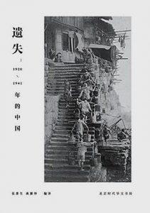遗失 : 1920-1941年的中国