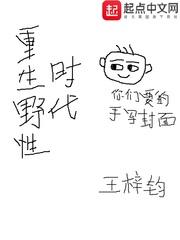 《重生野性时代》(校对版全本)作者:王梓钧