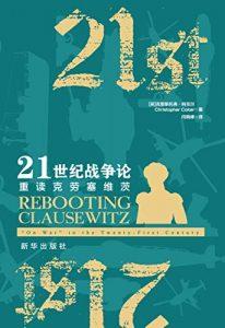 21世纪战争论 : 重读克劳塞维茨