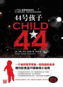 44号孩子 : 一个如同俄罗斯狼一般残酷的故事