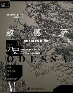 一座梦想之城的创造与死亡 : 敖德萨的历史
