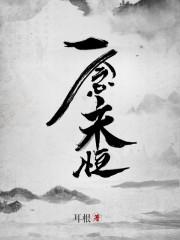 《一念永恒》(校对版全本)作者:耳根
