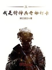 《从我是特种兵开始打卡》(校对版全本)作者:纳兰凌云