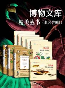 博物文库精美丛书(共9册 )