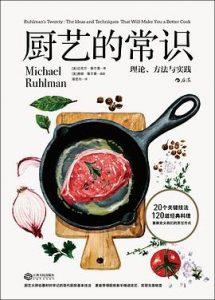 厨艺的常识 : 理论、方法与实践