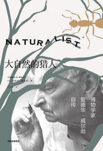 大自然的猎人 : 博物学家爱德华·威尔逊自传