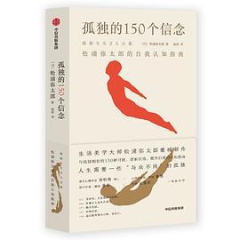 孤独的150个信念 : 松浦弥太郎的自我认知指南