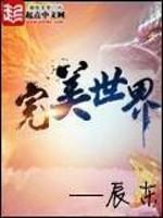 《完美世界》(校对版全本)作者:辰东