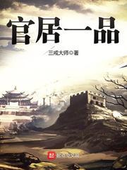 《官居一品》(校对版全本+番外)作者:三戒大师