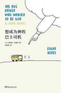想成为神的巴士司机
