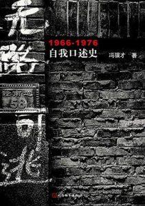 无路可逃 : 1966—1976自我口述史