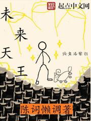 《未来天王》(校对版全本)作者:陈词懒调