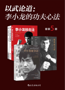 以武论道:李小龙的功夫心法(共5册)
