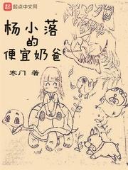 《杨小落的便宜奶爸》(校对版全本)作者:寒门