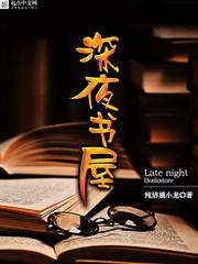 《深夜书屋》(校对版全本)作者:纯洁滴小龙