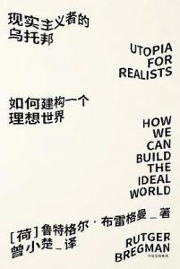 现实主义者的乌托邦 : 如何建构一个理想世界