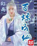 《百炼成仙》(校对版全本)作者:幻雨