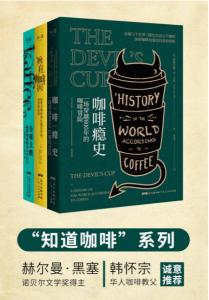 """""""知道咖啡""""系列(咖啡瘾史 疯狂咖啡因 全球上瘾 共三册)"""