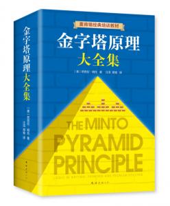 金字塔原理大全集