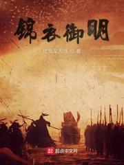 《锦衣御明》(校对版全本)作者:仗剑至天涯