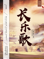 《长乐歌》(校对版全本)作者:三戒大师
