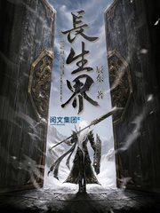 《长生界》(校对版全本)作者:辰东