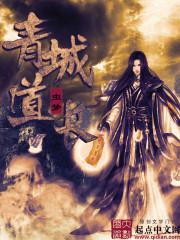 《青城道长》(校对版全本)作者:虫梦