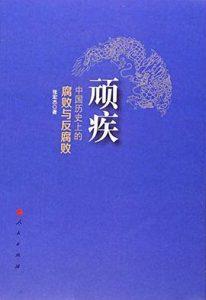 顽疾 : 中国历史上的腐败与反腐败