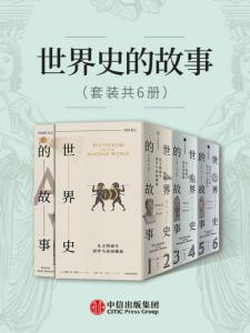 世界史的故事(共6册)
