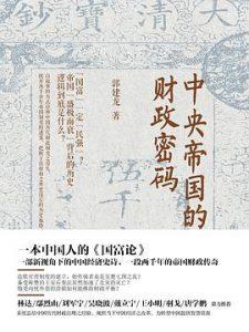 中央帝国的财政密码:【国富】一定【民强】?