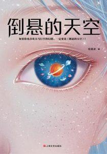 倒悬的天空 : 程婧波首部幻想小说精选集