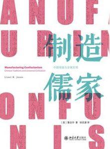 制造儒家 : 中国诸传统与普世文明