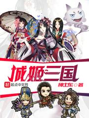《城姬三国》(校对版全本)作者:绅士东