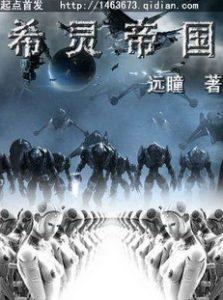 《希灵帝国》(校对版全本)作者:远瞳